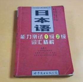 日本语能力测试辅导丛书:日本语能力测试1级2级词汇精解