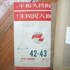 争取持久和平,争取人民民主!(1950年42--61期)