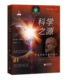 正版】科学之源