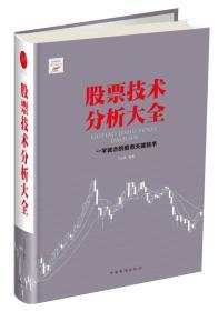 股票技术分析大全 王达菲 中国华侨出版社 9787511353948