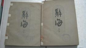 41-5辞海 第1分册 语词【试行本】大16开上下册全 1961年