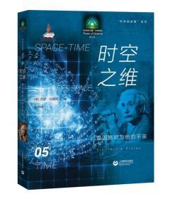 科學的故事系列叢書 時空之維:愛因斯坦與他的宇宙