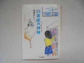 図书馆の神様  日文原版