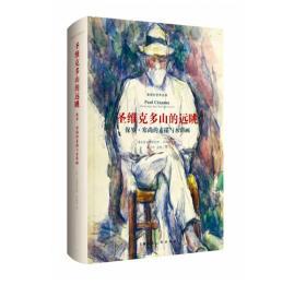 影响力艺术丛书——圣维克多山的远眺:保罗·塞尚的素描与水彩画