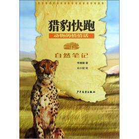 自然笔记·动物的悄悄话:猎豹快跑