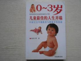 0~3岁:儿童最佳的人生开端