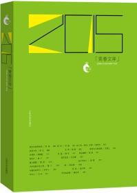 """""""岩层""""书系 2015青春文学"""