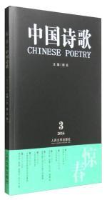 中国诗歌:惊春(第75卷 2016年第3卷)