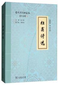 杜甫诗选/古代诗词典藏本