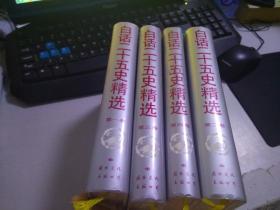 白话二十五史精选【全4册】827