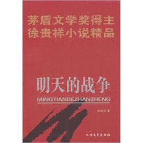 八月桂花遍地开 徐贵祥 北方文艺出版社 9787531720874