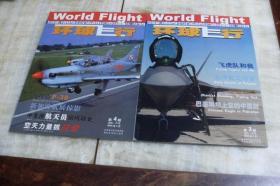 环球飞行<2004年第3、4期   两册合售>(平装大16开   有描述有清晰书影供参考)