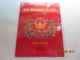中华人民共和国成立五十周年(1949一1999)民族大团结 邮票发行纪念