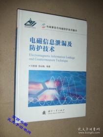 电磁兼容与电磁防护系列著作:电磁信息泄漏及防护技术【硬精装基本全新】