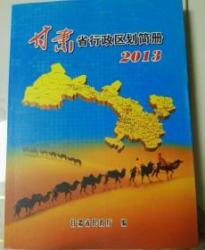 甘肃省行政区划简册2013