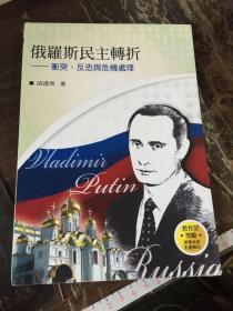 俄罗斯民主转折:冲突,反恐与危机处理 (作者签名赠本)