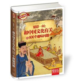 精彩一问:和中国文化有关的600个趣味问题