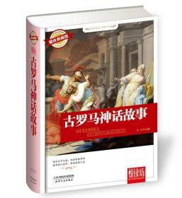 古罗马神话故事(耀世典藏版)