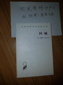 回顾:公元2000-1887年(汉译世界学术名著丛书 全一册).