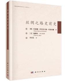 丝绸之路史前史:新疆文物保护研究丛书(丙种本之二)
