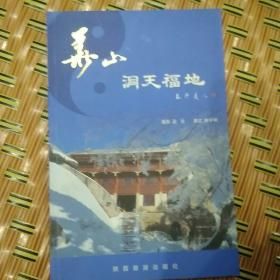 华山—洞天福地