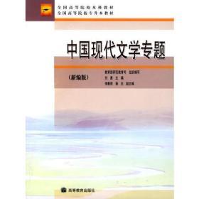正版二手正版 中国现代文学专题 新编版 刘勇 高等教育出版社9787040205947