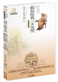 美冠纯美阅读书系·外国卷:假如给我三天光明(经典彩绘本)