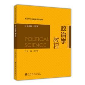 政治学教程/政治学与行政学系列教材
