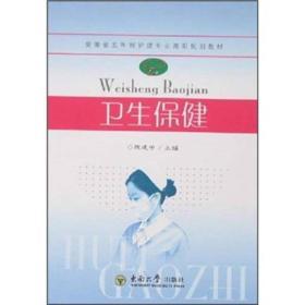 """安徽省高等学校""""十一五""""省级规划教材:卫生保健(可供护理专业高职高专使用)"""