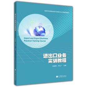 高等学校国际经济与贸易专业主要课程教材:进出口业务实训教程