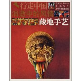 TJ-行走中国—消逝中的风情  藏地手艺