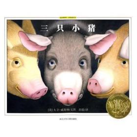 三只小猪:绘本博物馆大师经典系列