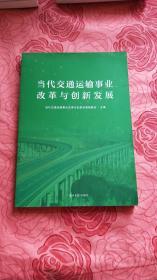 当代交通运输事业改革创新发展