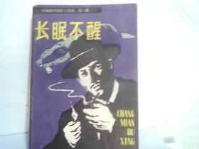 外国现代惊险小说集    长眠不醒