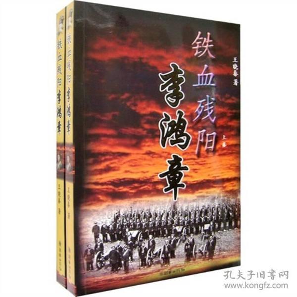 铁血残阳李鸿章(两册)