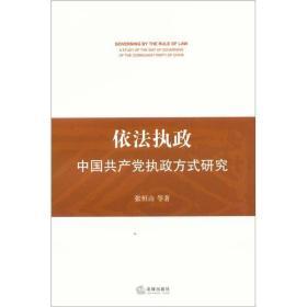 依法执政:中国共产党执政方式研究