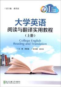 大学英语阅读与翻译实用教程(上册)