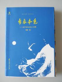 布衣本色——俞平伯身边的人和事(毛边本)限量编号作者签名藏书票