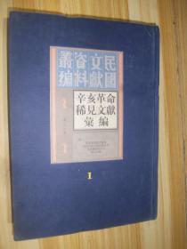 辛亥革命稀见文献汇编(第一册)