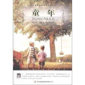 童年/大语文丛书·语文新课标必读