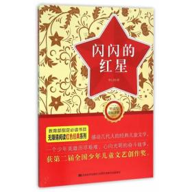 无障碍阅读丛书:红色经典特辑-闪闪的红星