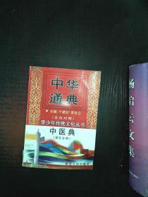中华通典 (文白对照)中医典(第五分册)