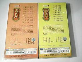 武则天 一代女皇(第一.二部)DVD光盘 16片 未拆封