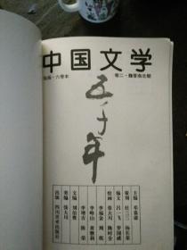 中国文学五千年,魏晋南北朝(卷二)(绘画六卷本缺外包装书皮)     3一2一5