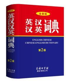 全新版英汉汉英词典