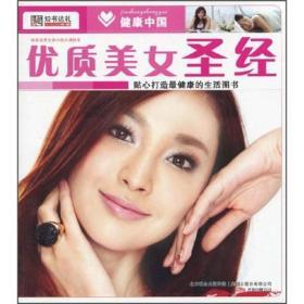 健康中国:优质美女圣经