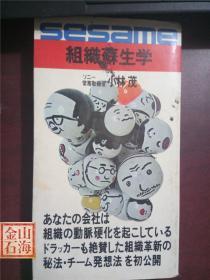 日语原版 组织苏生学