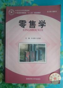 二手零 售学 9787564810603 潘城文 湖南师范大学出版社