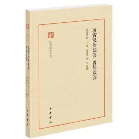凌霄汉阁谈荟·曾胡谈荟(民国史料笔记丛刊)