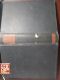 日语原版 化学实验 第二部第六卷 合成篇1 昭和16年一版一印